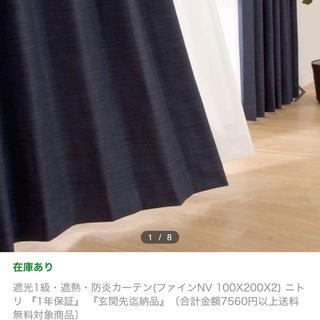 ニトリ - ニトリ カーテン ファイン 200×100 2枚