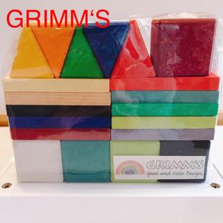 グリムス 虹シリーズ バラエティセット 木のおもちゃ