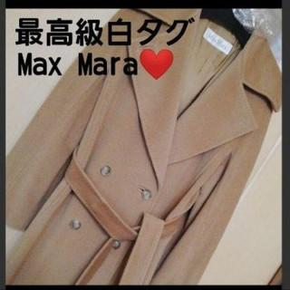 Max Mara - (最高級白タグ)Max Mara❤️ロングコート