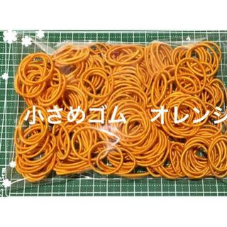 小さめカラーゴム/オレンジ(ヘアゴム/シュシュ)