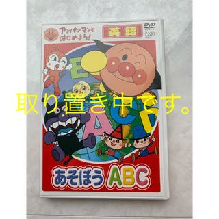 アンパンマン - アンパンマンとはじめよう! 英語編 あそぼう ABC DVD