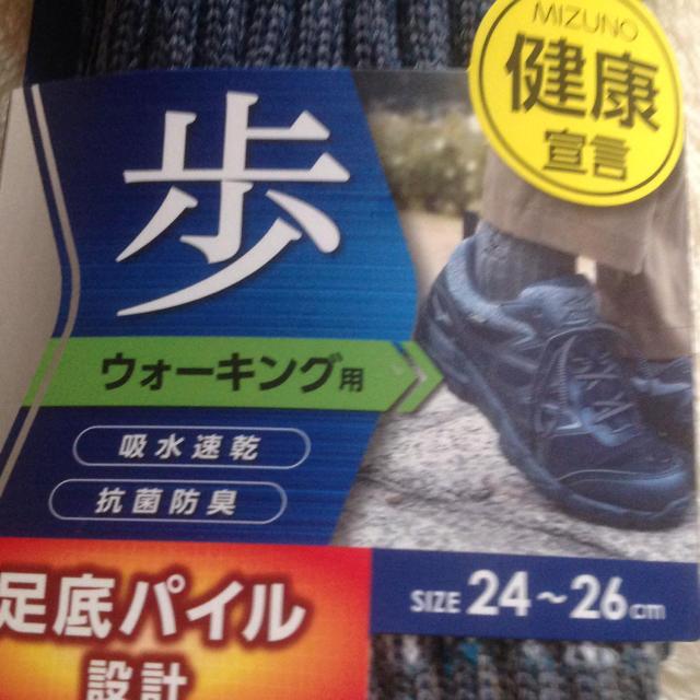 MIZUNO(ミズノ)のウォーキング ソックス  4足セット メンズのレッグウェア(ソックス)の商品写真