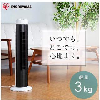 アイリスオーヤマ(アイリスオーヤマ)のアイリスオーヤマ 扇風機 タワーファン スリム 左右自動首振り (ファンヒーター)