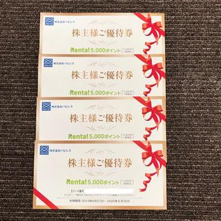 パピレス 株主優待 Renta レンタ20000ポイント(5000円+税相当)