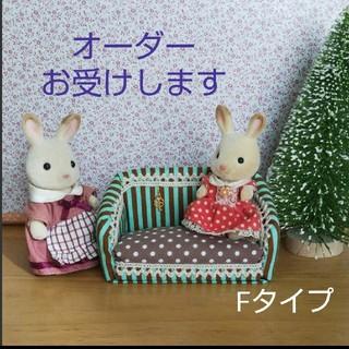 F【オーダー】小さいミニチュアソファー