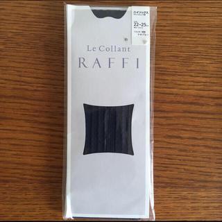 アツギ(Atsugi)のLe Collant RAFFI  新品 未使用 ハイソックス(ソックス)