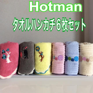 ホットマン6枚セット*タオルハンカチ未使用品