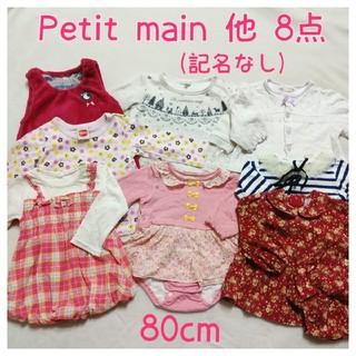 プティマイン(petit main)のプティマイン 他 8点セット(Tシャツ)