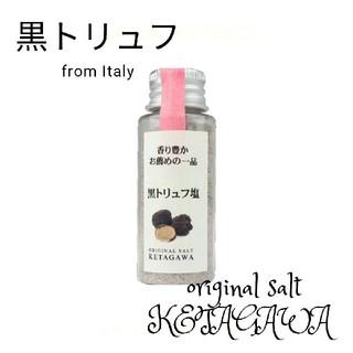 黒トリュフ10%増量【無添加】【香料不使用】黒トリュフ塩 持ち運び便利ミニボトル