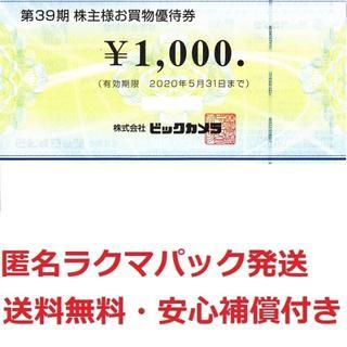 ビックカメラ株主優待券91000円分★安心ラクマパック送料無料(ショッピング)