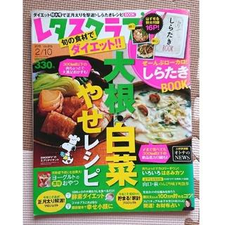 カドカワショテン(角川書店)のレタスクラブ 2015年2/10号(料理/グルメ)