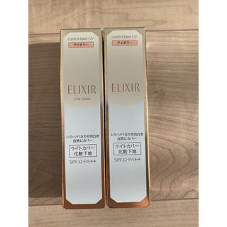 エリクシール(ELIXIR)のエリクシール シュペリエル コントロールベース UV N アイボリー 25g2個(化粧下地)