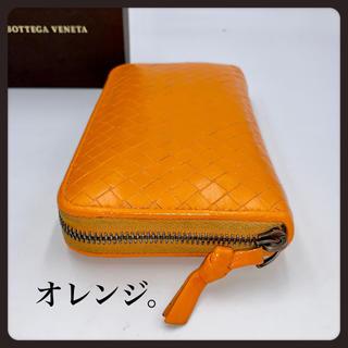 ボッテガヴェネタ(Bottega Veneta)のお買い得/ボッテガヴェネタ/長財布/ラウンドジップ/オレンジ(財布)