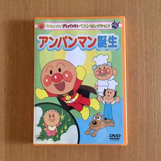 アンパンマン - それいけ!アンパンマン ベストセレクション アンパンマン誕生 DVD