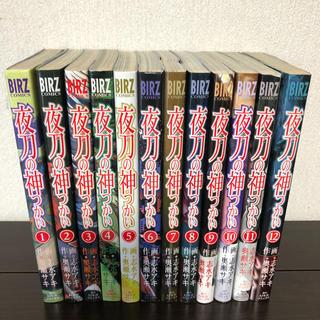 夜刀の神つかい 1〜12全巻