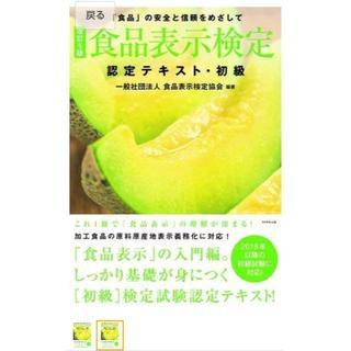 ダイヤモンドシャ(ダイヤモンド社)の食品表示検定認定テキスト・初級(カバーなし) (資格/検定)
