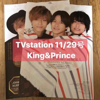 TVstation  King&Prince  切り抜き