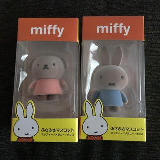 タイトー(TAITO)のミッフィー miffy ふさふさ マスコット ドール 人形 ぬいぐるみ(キャラクターグッズ)