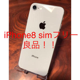 Apple -  iPhone8 simフリー  良品!