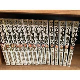べしゃり暮らし ドラマ化 マンガ 1〜16巻セット 漫画 森田まさよし