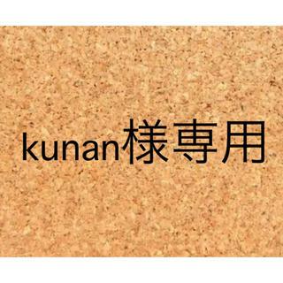 kunan様専用(その他)