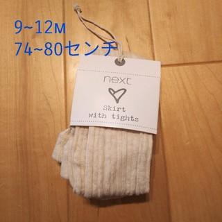 ネクスト(NEXT)のnext タイツ 9~12m(靴下/タイツ)