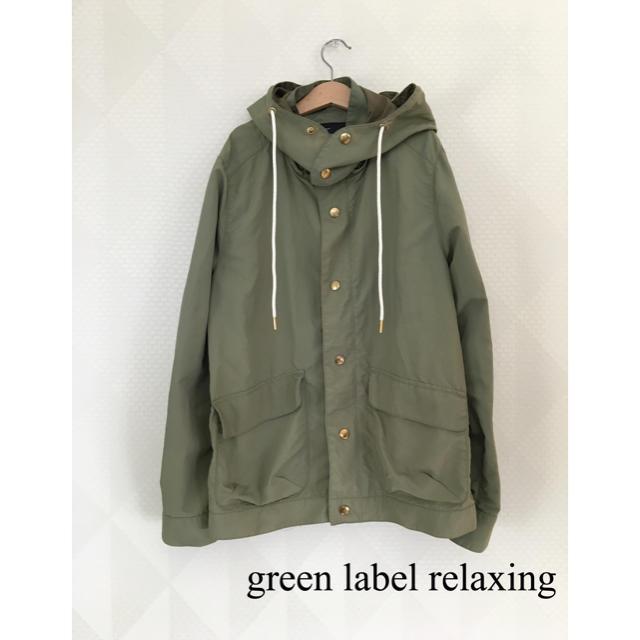 green label relaxing(グリーンレーベルリラクシング)のグリーンレーベルリラクシング ●マウンテンパーカー  フード付きブルゾン●カーキ レディースのジャケット/アウター(ブルゾン)の商品写真