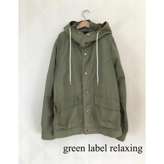 グリーンレーベルリラクシング(green label relaxing)のグリーンレーベルリラクシング ●マウンテンパーカー  フード付きブルゾン●カーキ(ブルゾン)