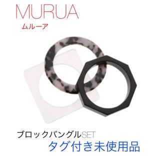 ムルーア(MURUA)のブロックバングルSET(ブレスレット/バングル)