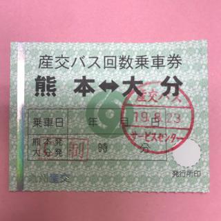 大分ー熊本 高速バス チケット 片道 1枚