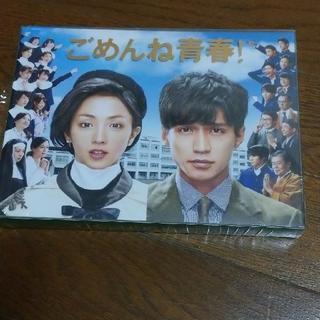 Johnny's - ごめんね青春!DVD-BOX