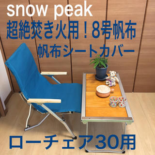 Snow Peak - 厚手8号帆布シートカバー ローチェア30 スノーピーク 焚火用 ターコイズブルー