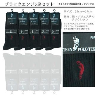 【おすすめ!】メンズ靴下5点セット!ウエスタンポロ ブラック×エンジ P005(ソックス)