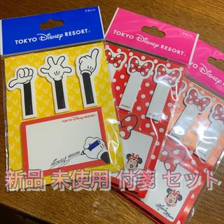 Disney - 新品 未使用 ディズニーランド 限定 付箋 ふせんまとめ売り 3点セット