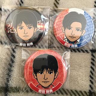 三代目 J Soul Brothers - 岩田剛典 缶バッチセット 三代目JSB