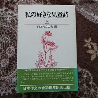 私の好きな児童詩 上下巻 日本作文の会編