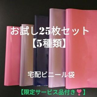 宅配ビニール袋 一番人気お試し5種類25枚セット