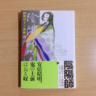 陰陽師 1 コミックス 漫画
