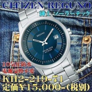 シチズン(CITIZEN)のシチズン ソーラー KH2-219-71 定価¥15,000-(税別)新品(腕時計(アナログ))