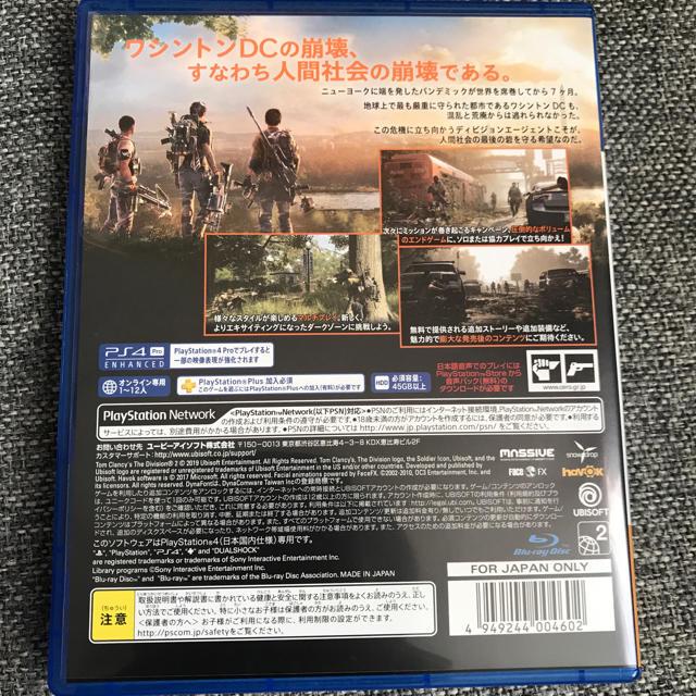 PlayStation4(プレイステーション4)のディビジョン2 PS4 エンタメ/ホビーのゲームソフト/ゲーム機本体(家庭用ゲームソフト)の商品写真