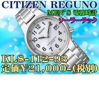 シチズン(CITIZEN)のシチズン レグノ ソーラー電波 KL8-112-93 定価¥21,000-税別(腕時計(アナログ))