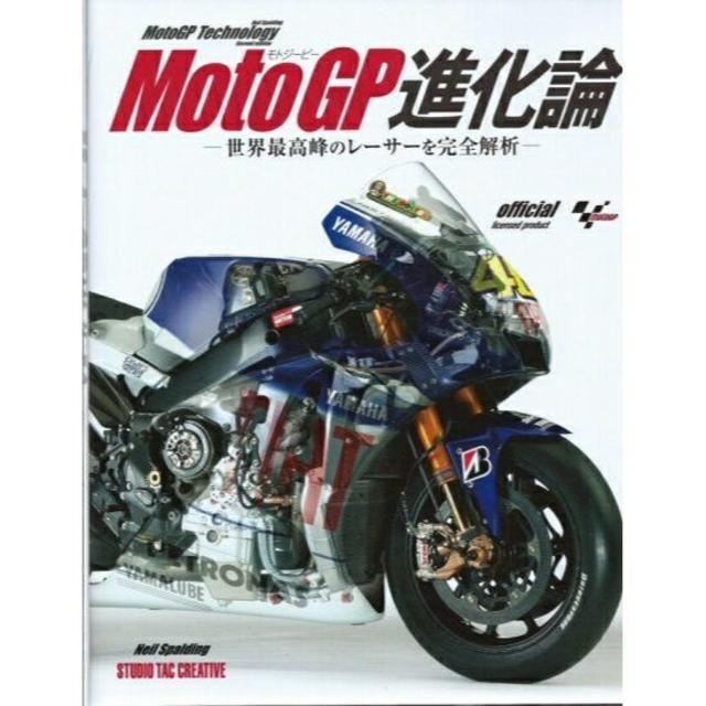 MotoGP進化論 世界最高峰のレーサーを完全解析 定価4,000円 自動車/バイクのバイク(カタログ/マニュアル)の商品写真