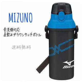 MIZUNO ミズノ 水筒 直飲みプラワンタッチボトル 480ml 日本製