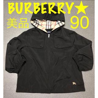 BURBERRY - BURBERRY バーバリー♡ウィンドブレーカー ジャンパー アウター 90