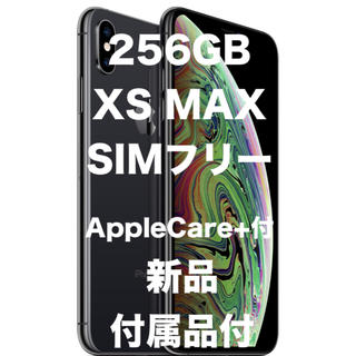 iPhone - Apple Care&付属品付 iPhoneXsMax 256GB SIMフリー
