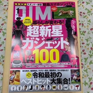 DIME  1月号(アート/エンタメ/ホビー)