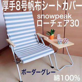 Snow Peak - 特売 厚手8号帆布シートカバー ローチェア30 スノーピーク ボーダーグレー