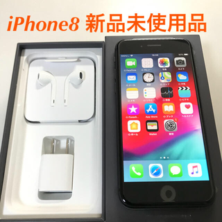 iPhone - iPhone 8 Space Gray 64 GB SIMフリー 新品未使用