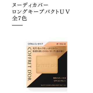 COFFRET D'OR - 新品未使用未開封 コフレドールヌーディカバーロングキープパクトUV☆年間用パクト