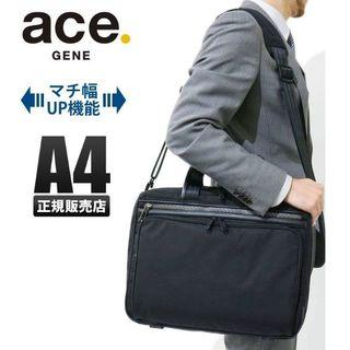 エースジーン(ACE GENE)の正規店■エースジーン[フレックスライトフィット]2WAYブリーフケースA4黒(ビジネスバッグ)
